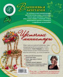 Обложка сзади Вышивка лентами: цветочные миниатюры Зайцева А.А.