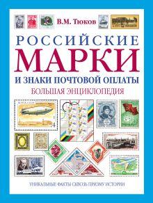Российские марки и знаки почтовой оплаты: большая энциклопедия