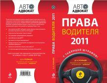 Права водителя 2011