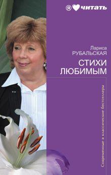 Рубальская Л.А. - Стихи любимым обложка книги