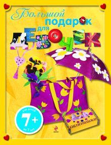- 7+ Большой подарок для девочек обложка книги