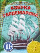 Охлябинин С.Д. - 11+ Азбука гардемарина' обложка книги