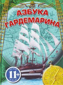 Охлябинин С.Д. - 11+ Азбука гардемарина обложка книги