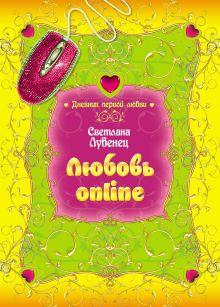 Лубенец С. - Любовь online: повесть обложка книги