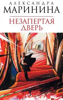 Маринина А. - Незапертая дверь обложка книги