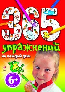 Голубева Э.Л. - 6+ 365 упражнений на каждый день обложка книги