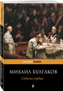 Булгаков М.А. - Собачье сердце обложка книги