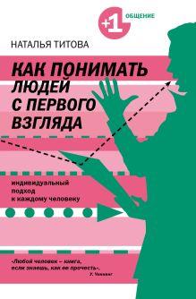 Титова Н. - Как понимать людей с первого взгляда обложка книги