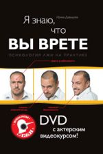 Обложка Я знаю, что вы врете: Психология лжи на практике (+DVD с актерским видеокурсом) Давыдова И.А.
