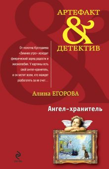 Егорова А. - Ангел-хранитель: роман обложка книги