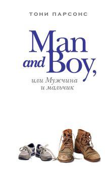 Парсонс Т. - Man and Boy, или Мужчина и мальчик обложка книги