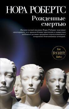 Робертс Н. - Рожденные смертью обложка книги