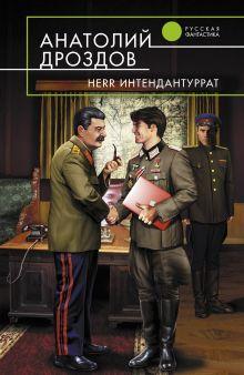 Herr Интендантуррат обложка книги
