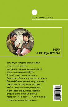 Обложка сзади Herr Интендантуррат Дроздов А.Ф.