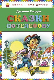 Сказки по телефону (ст. изд.)