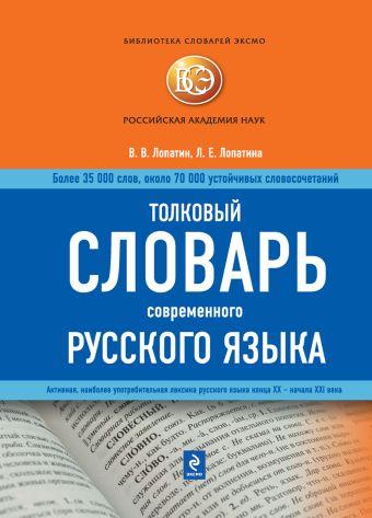 Толковый словарь современного русского языка Лопатин В.В., Лопатина Л.Е.