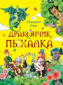 Емец Д.А. - Дракончик Пыхалка (весенняя обл.) обложка книги