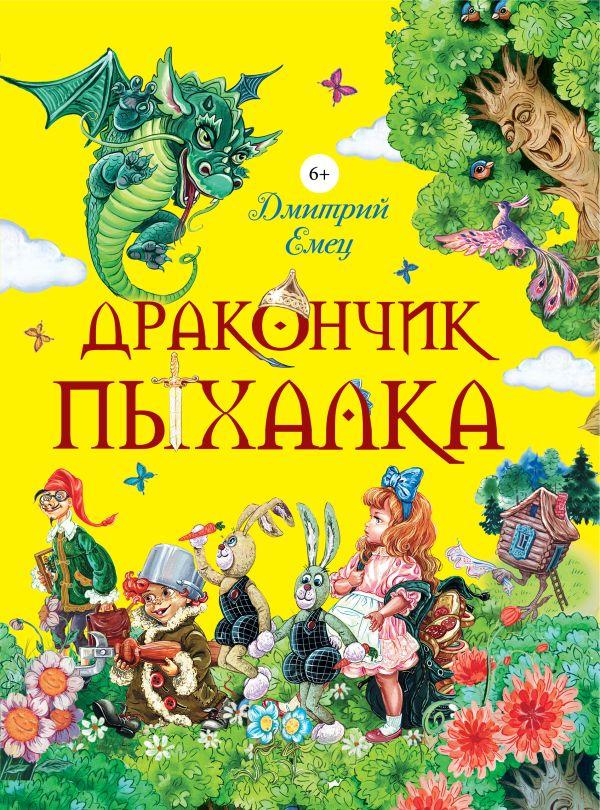 Дракончик Пыхалка (весенняя обл.) Емец Д.А.