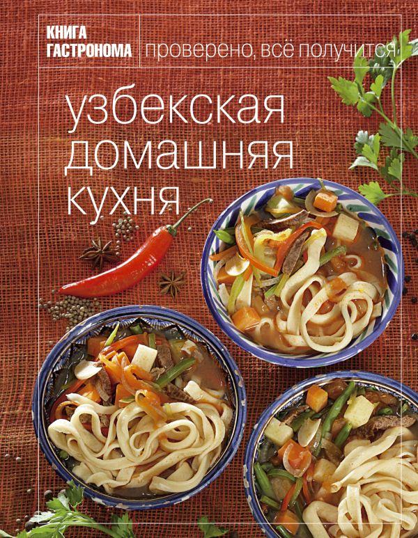 Книга Гастронома Узбекская домашняя кухня