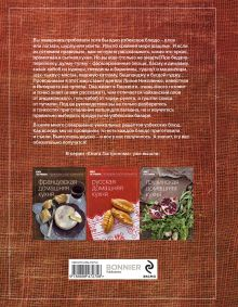 Обложка сзади Книга Гастронома Узбекская домашняя кухня