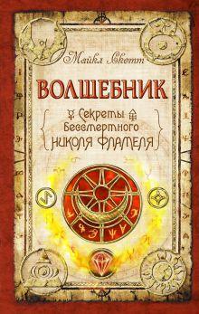 Скотт М. - Волшебник: Секреты бессмертного Николя Фламеля обложка книги