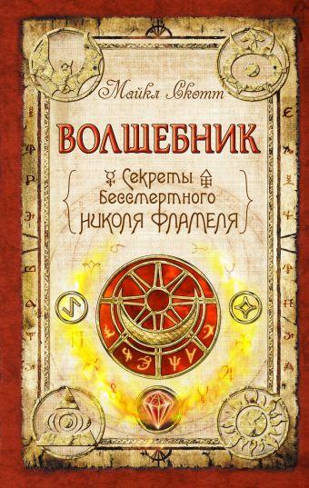 Волшебник: Секреты бессмертного Николя Фламеля Скотт М.