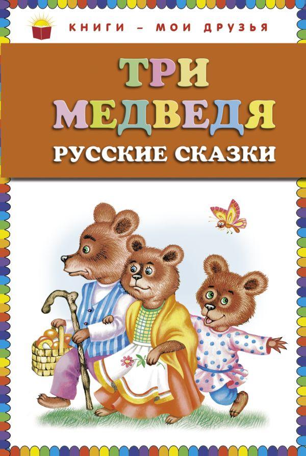 Три медведя. Русские сказки (ст.кор)