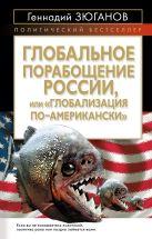Зюганов Г.А. - Глобальное порабощение России, или Глобализация по-Американски' обложка книги
