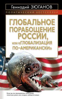 Глобальное порабощение России, или Глобализация по-Американски обложка книги