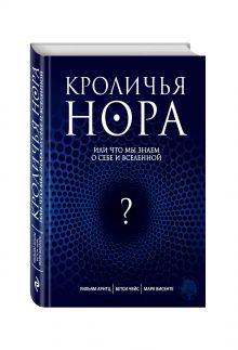 Арнтц У., Чейс Б., Винсенте М. - Кроличья нора или Что мы знаем о себе и Вселенной обложка книги