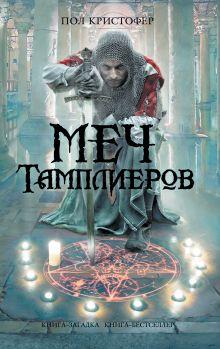 Кристофер П. - Меч тамплиеров обложка книги