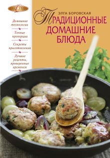 Боровская Э. - Традиционные домашние блюда обложка книги