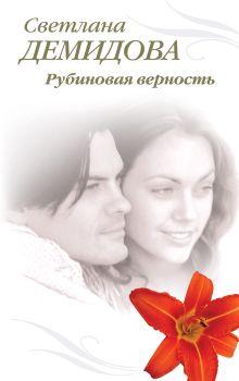 Демидова С. - Рубиновая верность: роман обложка книги