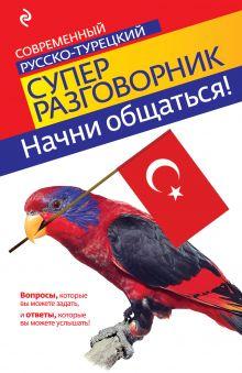 Обложка Начни общаться! Современный русско-турецкий суперразговорник И.А. Логвиненко