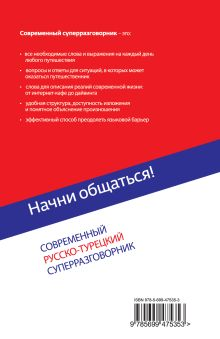 Обложка сзади Начни общаться! Современный русско-турецкий суперразговорник И.А. Логвиненко