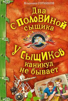 Сотников В.М. - Два с половиной сыщика. У сыщиков каникул не бывает: повести обложка книги