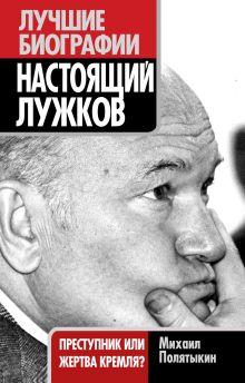 Настоящий Лужков: Преступник или жертва Кремля?