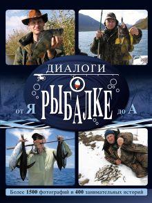 Диалоги о рыбалке от Я до А