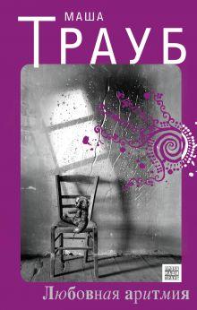 Трауб М. - Любовная аритмия: роман обложка книги