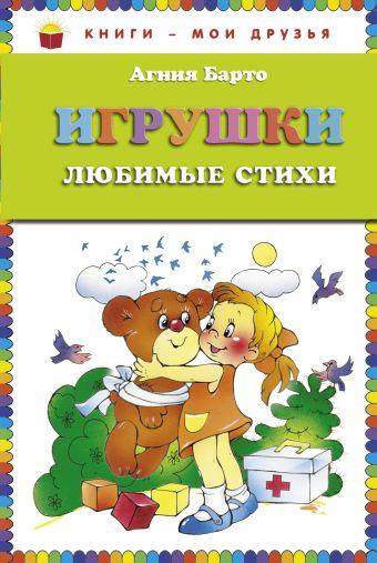 Игрушки. Любимые стихи (ст.кор) Барто А.