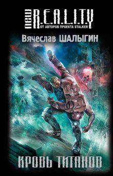 Кровь титанов обложка книги