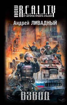 Ливадный А.Л. - Взвод обложка книги