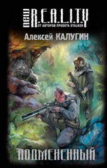 Калугин А.А. - Подмененный обложка книги