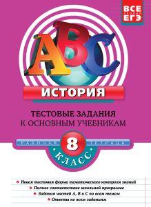 Чернова М.Н. - История. 8 класс: тестовые задания к основным учебникам: рабочая тетрадь обложка книги