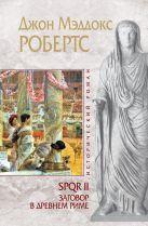 Робертс Д. - SPQR II. Заговор в Древнем Риме' обложка книги