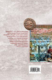 Обложка сзади SPQR II. Заговор в Древнем Риме Робертс ДжонМэддокс