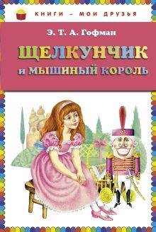 Щелкунчик и мышиный король (ст.кор) обложка книги