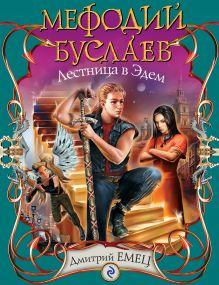 Емец Д.А. - Мефодий Буслаев. Лестница в Эдем: повесть обложка книги