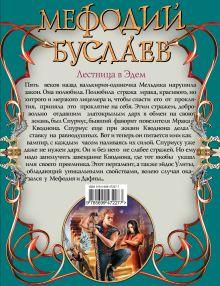 Обложка сзади Мефодий Буслаев. Лестница в Эдем: повесть Емец Д.А.