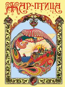 Жар-птица (ст.изд)